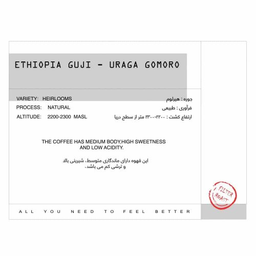 دان قهوه گریفین - اتیوپی گوجی اوراگا گومورو